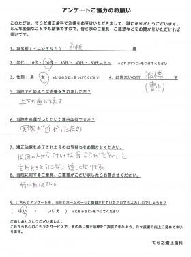 前阪様アンケート